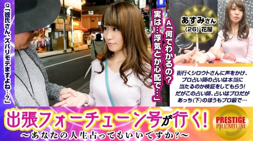 CENSORED 300MAAN-092 【出張フォーチューン号が行く】あなたの人生占ってもいいですか!?あすみ(26) (HD mp4), AV Censored