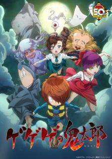 الحلقة  96 من انمي Gegege no Kitarou (2018) مترجم بعدة جودات