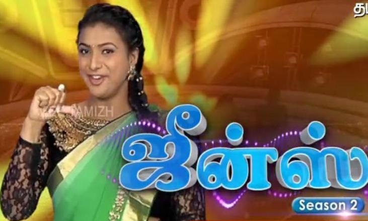 Watch Genes 2 Special Show 16th July 2016 Zee Tamil TV 16-07-2016 Full Program Show Youtube HD Watch Online Free Download