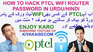 How to Hack PTCL Wifi Password in Urdu (100 Working), recover wifi password, wifi password, kiyakaisecom, kiyakaise, computermastia