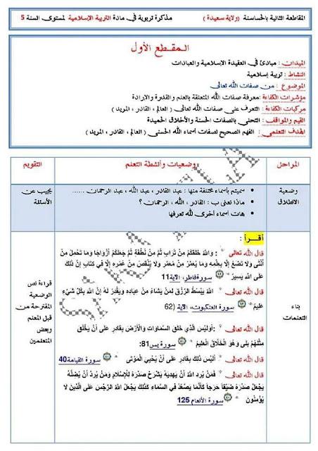 مذكرات المقطع الاول مادة التربية الاسلامية من صفات الله تعالى السنة الخامسة ابتدائي الجيل الثاني