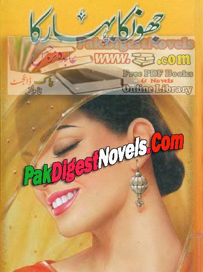 Jhonka Bahar Ka Novel By Abida Narjis Pdf Free Download