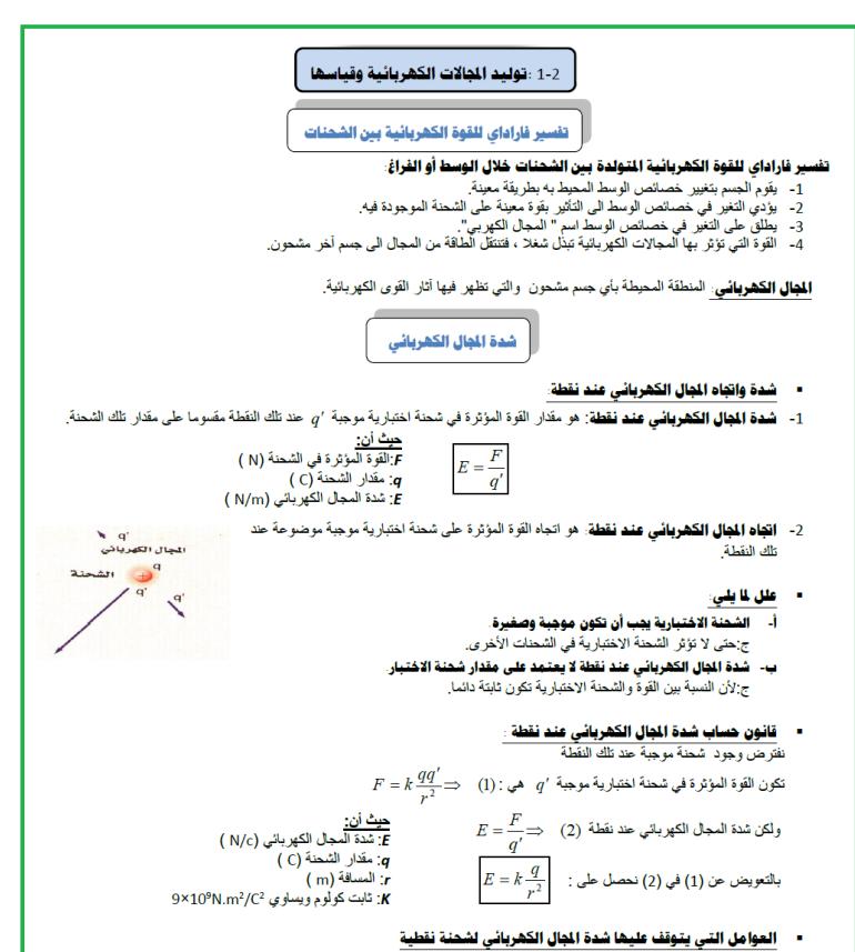 حل كتاب دليل التجارب فيزياء 1
