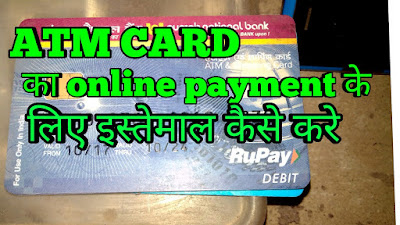 how to use online debit card online