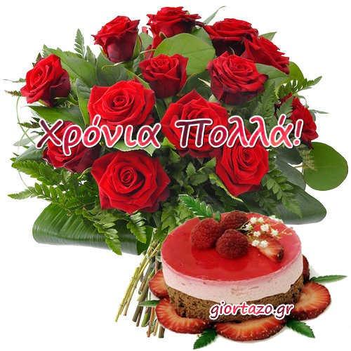 Ευχές Χρόνια Πολλά για Εορτάζοντες την 25 Μαρτίου giortazo