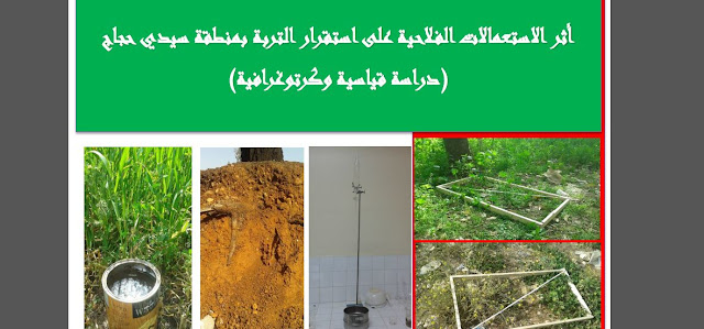 أثر الاستعمالات الفلاحية على استقرار التربة بمنطقة سيدي حجاج (دراسة قياسية وكرتوغرافية)