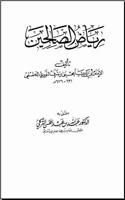 Riyad Us Saliheen Pdf Download