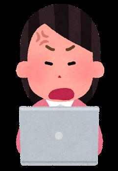 パソコンを使う人のイラスト(女性・怒った顔)