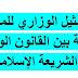 التمثيل الوزاري للمرأة العربية بين القانون الوضعي و الشريعة الإسلامية.