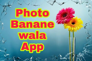 Photo Banane Wala Apps Download