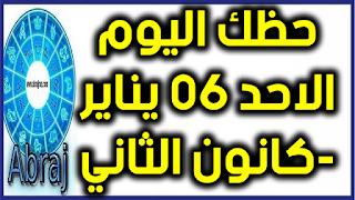حظك اليوم الاحد 06 يناير-كانون الثاني 2019