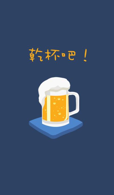 Cheers! beer