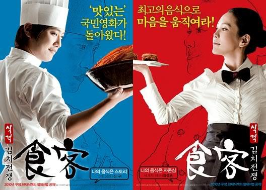 Videopub S Movie Reviews Le Grand Chef Kimchi Battle 2