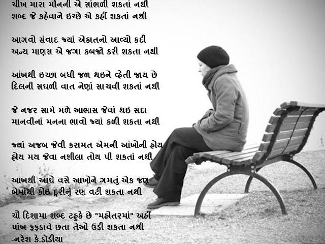 चीख मारा मौननी ए सांभळी शकतां नथी  Gujarati Gazal By Naresh K. Dodia