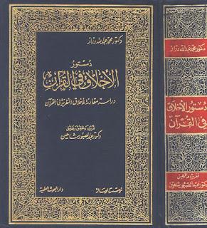 حمل كتاب دستور الأخلاق في القرآن - عبد الصبور شاهين