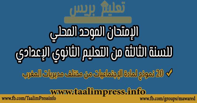 تحميل 20 نموذج من الامتحان الموحد المحلي في مادة الاجتماعيات للسنة الثالثة إعدادي من مختلف مديريات المغرب