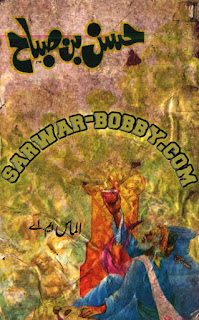 Hassan Bin Sabbah Biography in Urdu By Almas M.A
