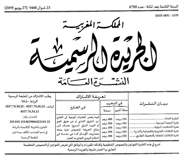 صدور مراسيم ترقية أساتذة السلم التاسع و ضحايا النظامين في الجريدة الرسمية