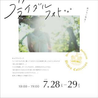 【7/28・29 ブライダルフォト相談会】ご予約に関して