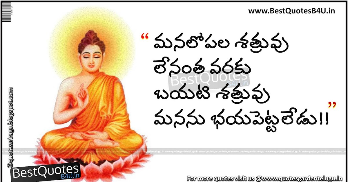 gautam buddha telugu inspirational quotes messages