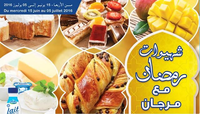 marjane catalogue ramadan 2016