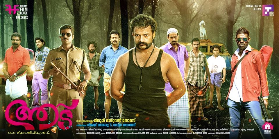'Aadu' Malayalam movie trailer