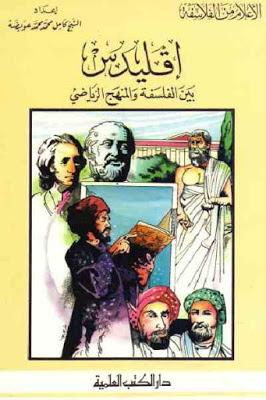 تحميل إقليدس بين الفلسفة والمنهج الرياضي pdf كامل محمد محمد عويضة