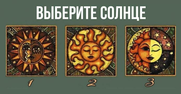 Тест-предсказание! Выберите солнце и узнайте, что для Вас приготовила судьба!