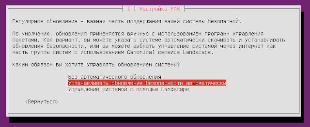 Установка Ubuntu mini.iso + Xubuntu core шаг23