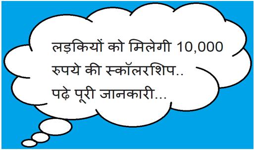 लड़कियों को मिलेगी 10,000 रुपये की स्कॉलरशिप