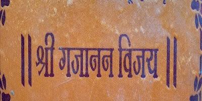 श्री गजानन महाराज विजय ग्रंथ (Shri Gajanan Vijay Granth Pdf)
