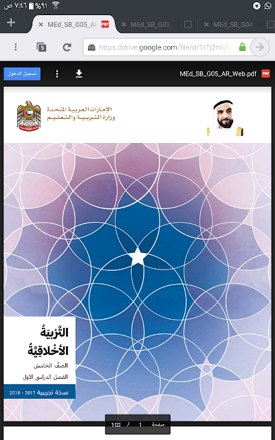 كتاب الطالب في التربية الاخلاقية للصف الخامس الفصل الاول2018-2019