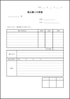 備品購入申請書 024