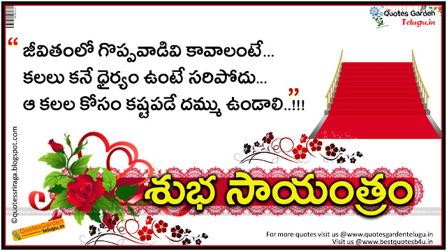 Good evening telugu quotes
