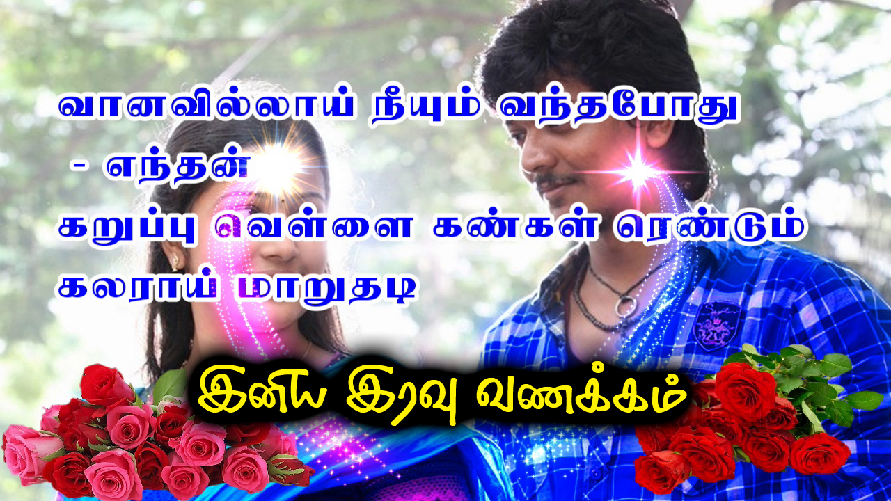 Kadhal Kavithai Tamil Love Quotes Tamil Video Tamil Cool Tips