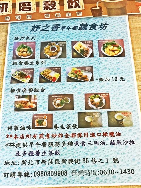 妤之香蔬食坊菜單~新莊素食早午餐、台北捷運新莊站素食