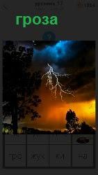 460 слов 4 гроза пронзила небо над полем и деревом 17 уровень