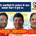 लोक सभा चुनाव: पाँचवें दिन दो और प्रत्याशियों ने दाखिल किए अपने पर्चे