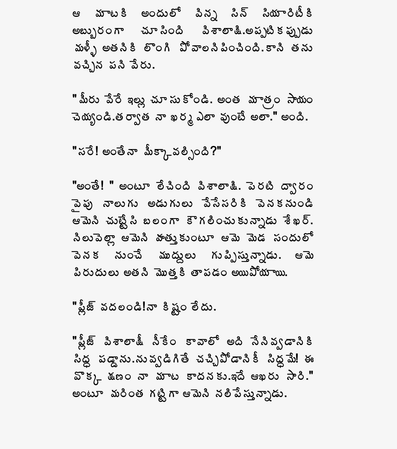 Shrungara Kathegalu Pdf