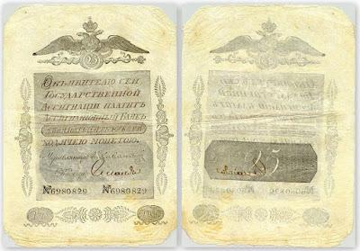 Ассигнация 25 рублей 1818 года.