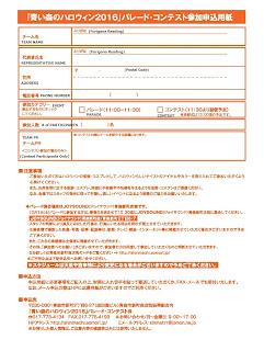 Halloween of Blue Forest 2016 Costume Parade & Contest Registration Form 平成28年青い森のハロウィン 仮装パレード・コンテスト参加申込用紙 Aomori City Shinmachi 青森市新町商店街