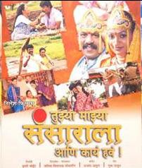 tujhya majhya sansarala aani kay hava mp3 song