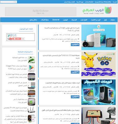 تحميل قالب مدونة عرب تيش الاحترافي مجانا 2017