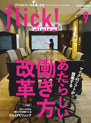 flick! digital (フリックデジタル) 2019年09月 zip online dl and discussion