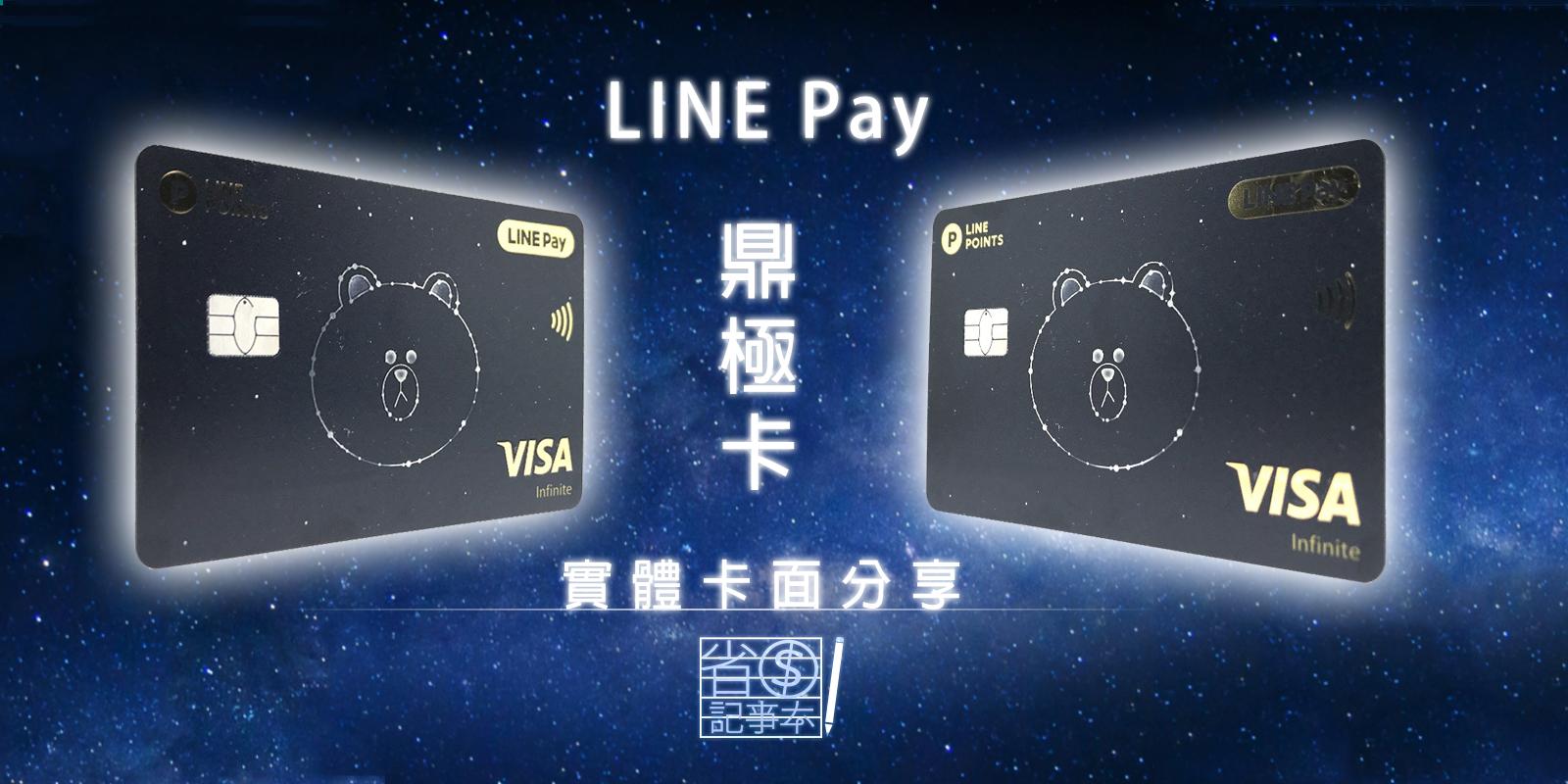 【分享文】中國信託LINE PAY鼎極卡 卡面分享 卡優新聞網