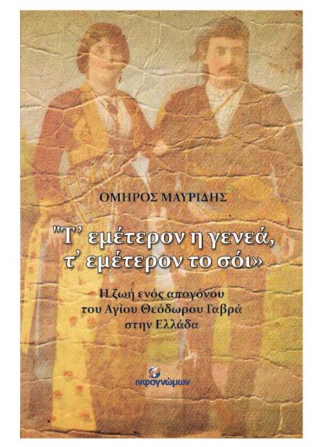 Παρουσίαση του βιβλίου «Τ' εμέτερον η γενεά, τ' εμέτερον το σόι»