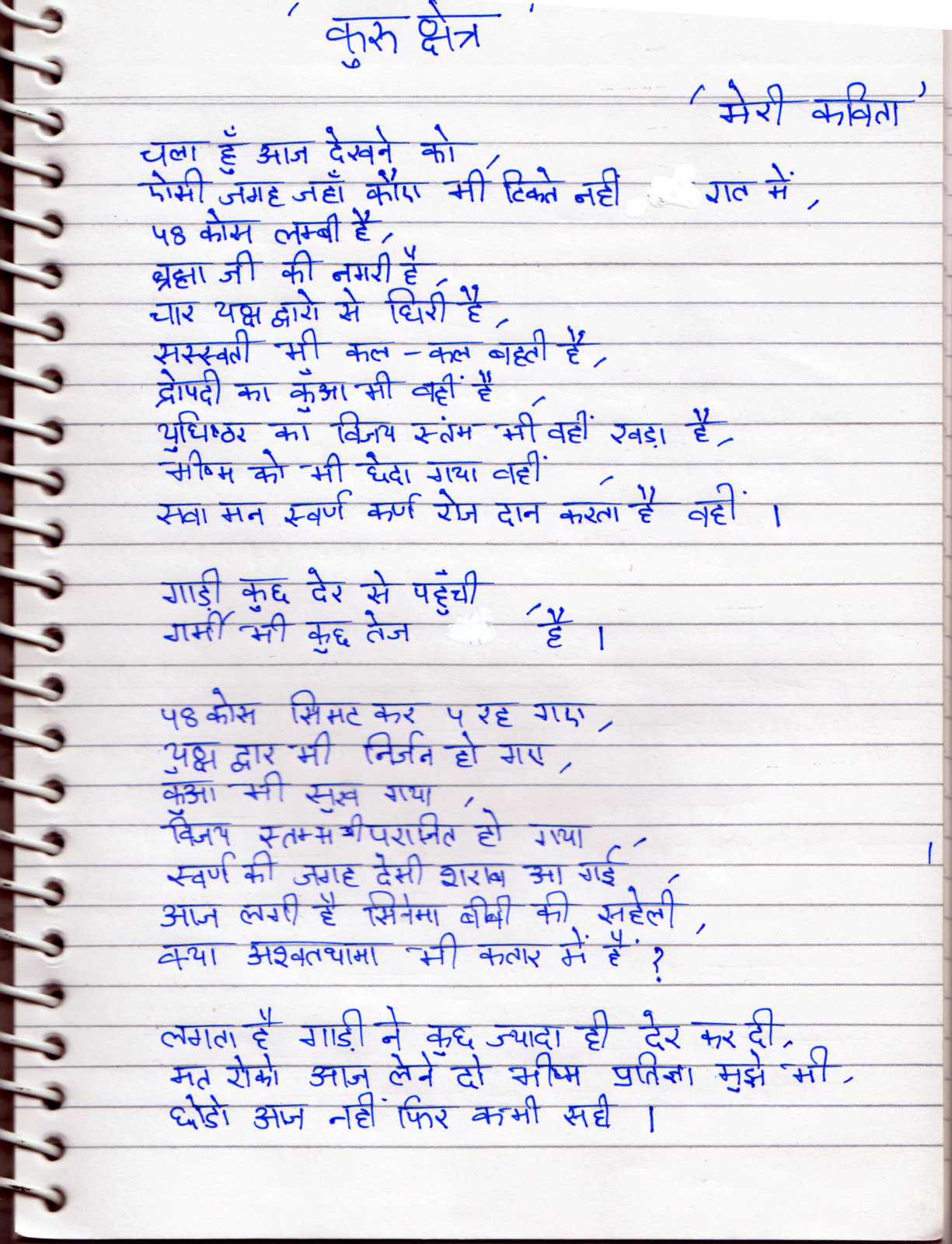 my voice my views my life hindi poetry on kurukshetra