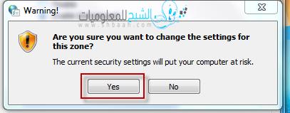 حل مشكلة رسالة IDM  المزعجة التي تظهر مع بداية تشغيل الويندوز