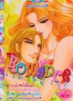 ขายการ์ตูนออนไลน์ Romance เล่ม 202
