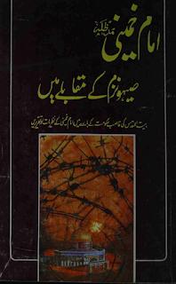 امام خمینی صیہونزم کے مقابلے میں